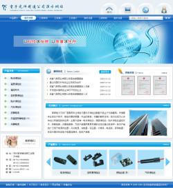 电子元件制造公司网站