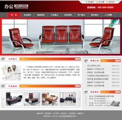 办公家具公司电子商务网站模板