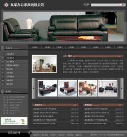 办公家具公司电子商务网站