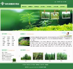 林木苗圃网站