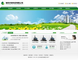 环保科技公司网站