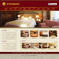 宾馆网站模板