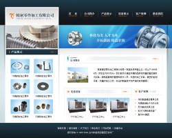机械零件加工企业网站