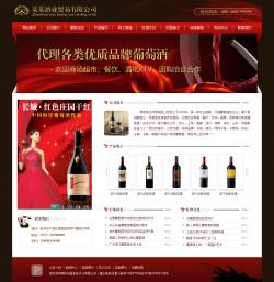 酒业贸易公司电子商务网站