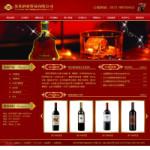 酒业贸易公司电子商务网站模板
