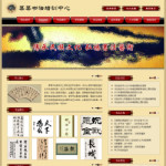 书法培训中心网站