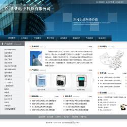 电子科技公司网站