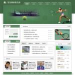 网球俱乐部电子商务网站模板