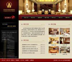 商务酒店宾馆网站模板