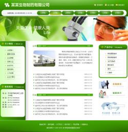 生物制药公司网站模板