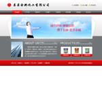 化工涂料公司网站