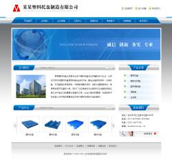 塑料托盘制造企业网站