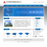 塑料托盘制造企业网站模板