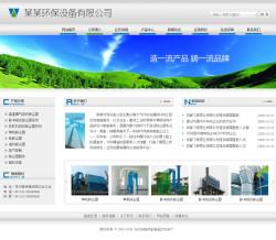 环保设备企业网站