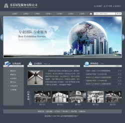 展览服务公司网站