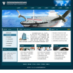 国际货运代理公司网站模板