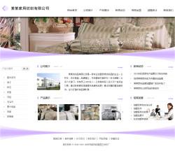 纺织品公司网站