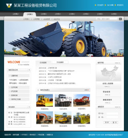 工程设备租赁公司网站