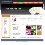 印刷公司网站模板