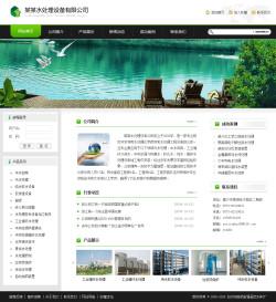水处理设备企业网站