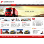 货运物流公司网站