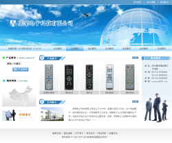 遥控器制造企业网站