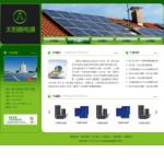 太阳能电源公司网站