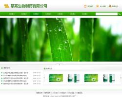 生物制药公司网站