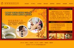 美容会所网站
