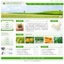 农业发展公司网站