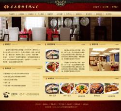 中式餐饮公司网站