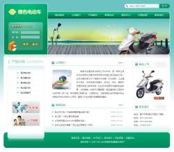 电动车制造企业网站