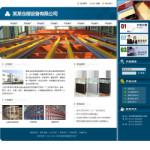 仓储设备公司网站