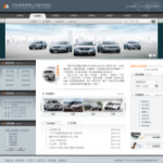 汽车租赁公司网站