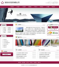 纺织化纤公司网站