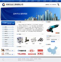 五金工具销售公司网站