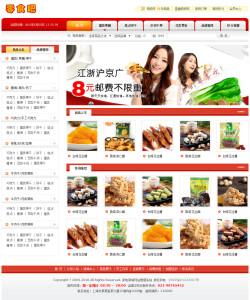 休闲食品网上商店
