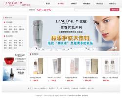 化妆品品牌专卖店