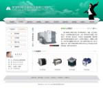 电机制造公司网站