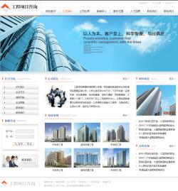 工程项目咨询公司网站