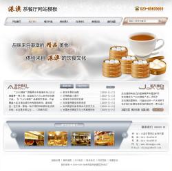 港粤茶餐厅网站