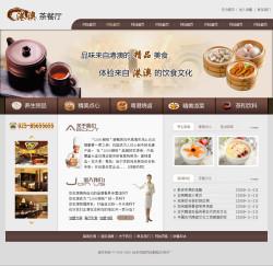 茶餐厅网站