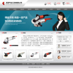 气动工具企业网站