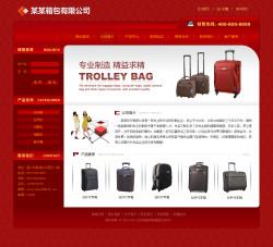 箱包公司网站