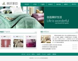家纺公司网站