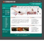 健身会所网站模板