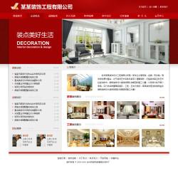 室内装饰工程公司网站