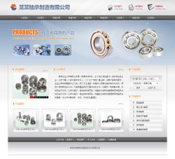 轴承制造公司网站