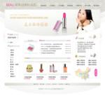 化妆品公司网站模板
