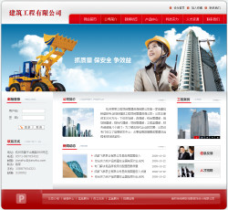 建筑工程公司网站